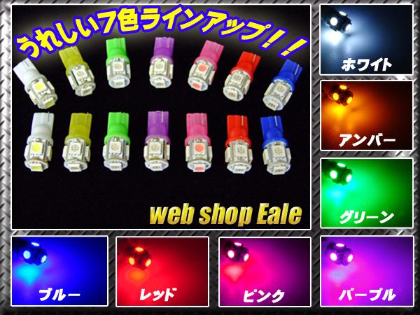 LEDバルブ(7色)