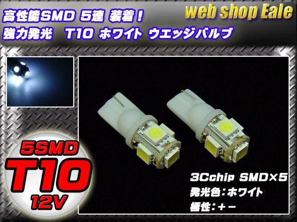 【ネコポス可】 3chip SMD5連 T10/T13/T16 ホワイトウエッジバルブ A-23