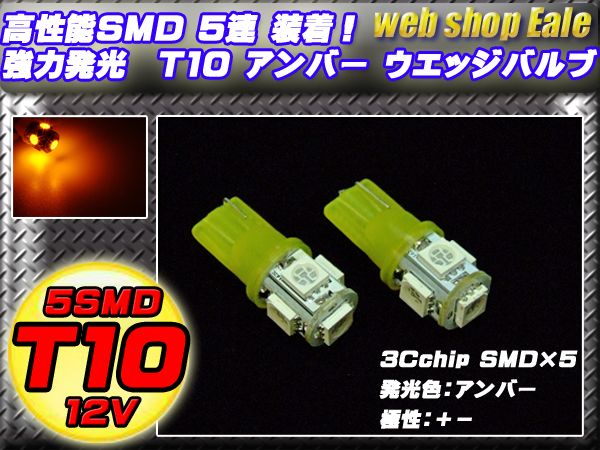 【ネコポス可】 3chip SMD5連 T10/T13/T16 アンバーウエッジバルブ A-24