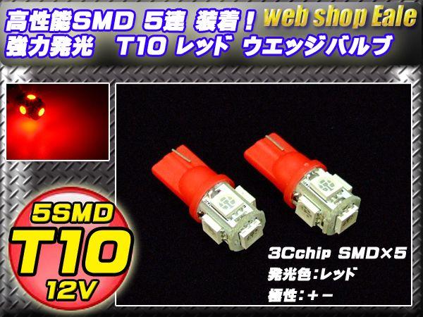 【ネコポス可】 3chip SMD5連 T10/T13/T16 レッドウエッジバルブ A-25