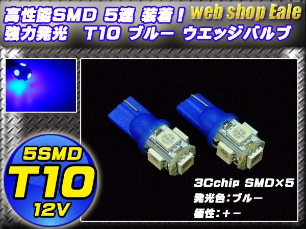 【ネコポス可】 3chip SMD5連 T10/T13/T16 ブルーウエッジバルブ A-26