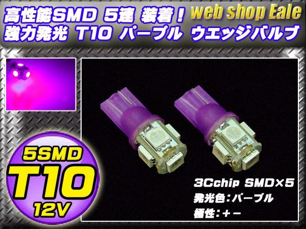 【ネコポス可】 3chip SMD5連 T10/T13/T16 パープルウエッジバルブ A-27