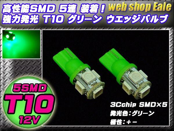 【ネコポス可】 3chip SMD5連 T10/T13/T16 グリーンウエッジバルブ A-28