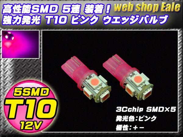 【ネコポス可】 3chip SMD5連 T10/T13/T16 ピンクウエッジバルブ A-29