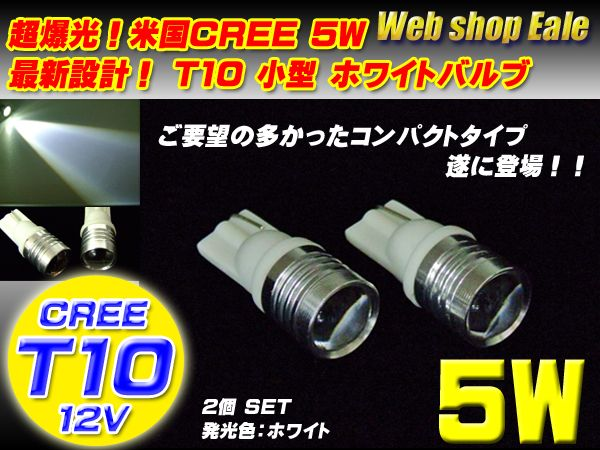 【ネコポス可】 T10/T13/T16 新設計 超小型 爆光 米国CREE5W ホワイト A-30