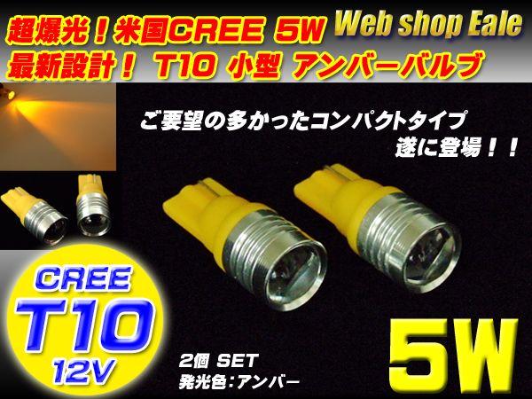 【ネコポス可】 T10/T13/T16 新設計 超小型 爆光 米国CREE5W アンバー A-31