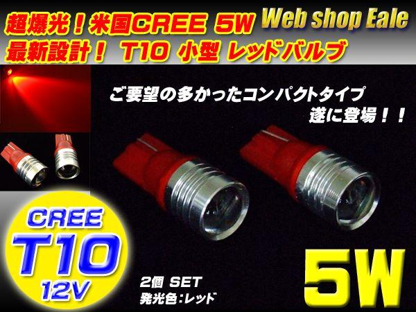 【ネコポス可】 T10/T13/T16 新設計 超小型 爆光 米国CREE5W レッド A-32