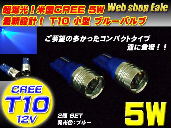 【ネコポス可】 T10/T13/T16 新設計 超小型 爆光 米国CREE5W ブルー A-33