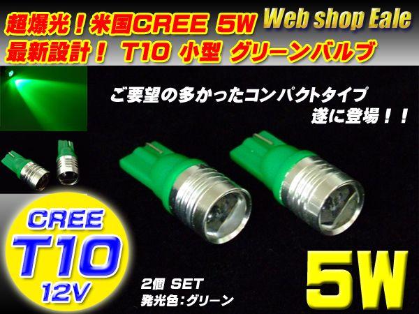【ネコポス可】 T10/T13/T16 新設計 超小型 爆光 米国CREE5W グリーン A-34