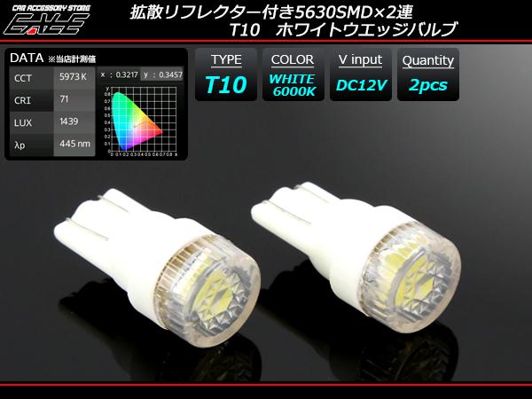 【ネコポス可】 T10 超拡散リフレクター 5630SMD×2連  ホワイト LEDバルブ ( A-35 )