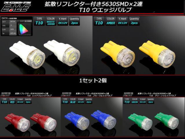 拡散リフレクター 5630 SMD×2連 T10 LEDバルブ 5色展開 ( A-35 A-119 A-120 A-121 A-122 )