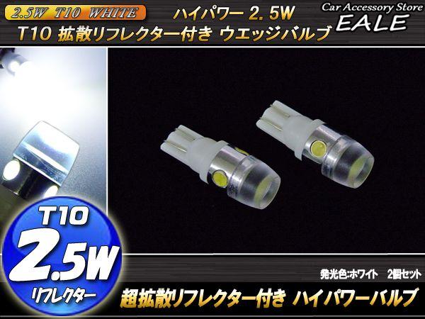 【ネコポス可】 2.5W T10 超拡散リフレクター ハイパワー ホワイトバルブ A-37