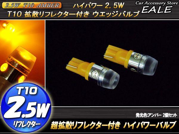 【ネコポス可】 T10 超拡散リフレクター ハイパワー2.5W アンバーバルブ A-38