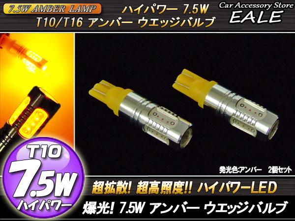 T10/T13/T15 ハイパワー7.5W アンバーウエッジバルブ ( A-39 )