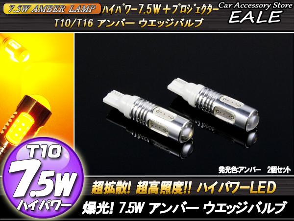 【ネコポス可】 T10 T13 T15 ハイパワー7.5W+倍増プロジェクター アンバー ( A-40 )
