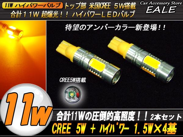 T16 アンバー LED CREE 11W プロジェクター搭載 A-42