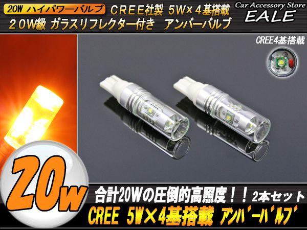 【ネコポス可】 T10/T16 爆光 CREE20W級 ガラスリフレクター搭載 アンバーLED A-45
