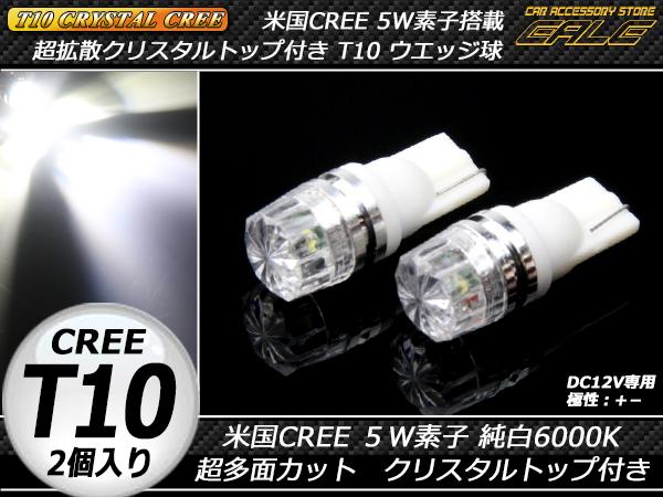 【ネコポス可】 T10 CREE 超拡散クリスタル LED ウエッジ球 ホワイト ( A-46 )
