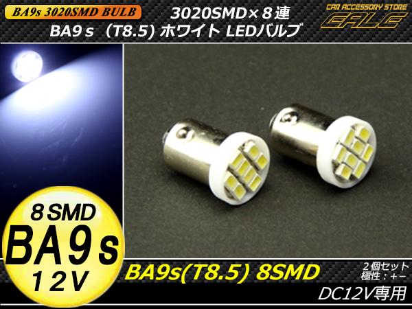 【ネコポス可】 BA9s T8.5 G14 3020SMD×8連 フラットタイプLEDバルブ ( A-50 )
