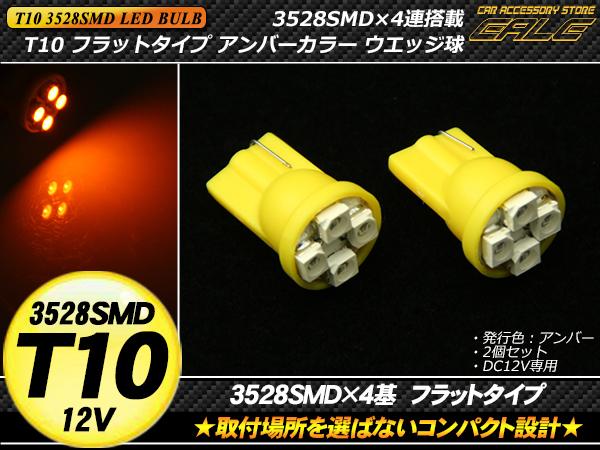 T10フラットタイプ 3528SMD×4連 アンバー LEDウエッジ球 ( A-56 )