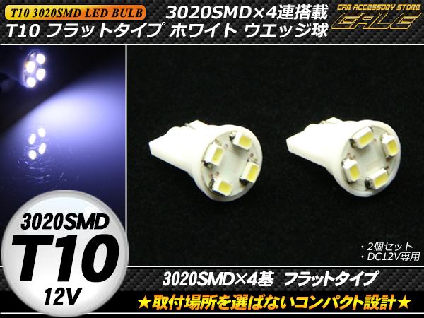T10フラットタイプ 3020SMD×4連 LEDホワイトウエッジ球 ( A-57 )
