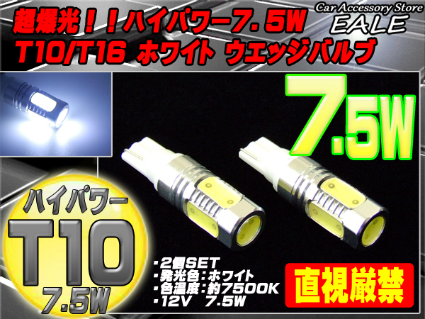 T10 T13 T15 T16 ハイパワー7.5W 超高照度バルブ ( A-6 )