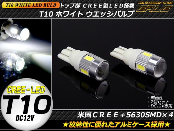 【ネコポス可】 純白CREE 3W+5630SMD×4連 T10 6000K ホワイトLEDバルブ ( A-67 )