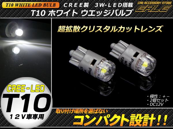 超拡散クリスタルカット CREE 3W T10ホワイトLEDバルブ ( A-70 )