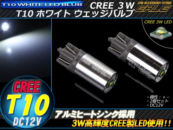 米国CREE 3W LED T10ホワイトウエッジバルブ 色温度約6000K ( A-71 )