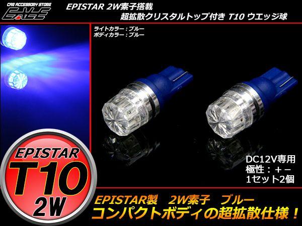 【ネコポス可】 超拡散クリスタルリフレクター T10ハイパワー2W ブルー A-74