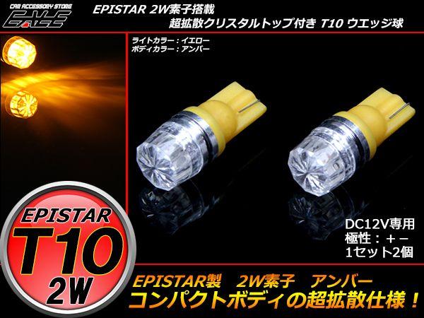 【ネコポス可】 超拡散クリスタルリフレクター T10ハイパワー2W アンバー A-76