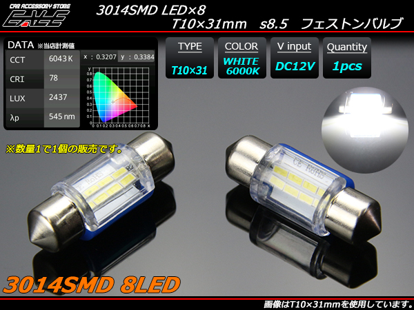 3014SMD 8基搭載 全方向超拡散 T10x31mm(s8.5)LEDバルブ ( A-79 )