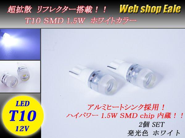 【ネコポス可】 T10/T15/T16 超拡散リフレクター ハイパワー1.5W SMDホワイト A-7