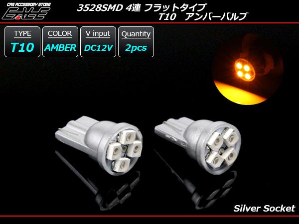 3528SMD×4連 T10アンバーバルブ フラットタイプ LED ( A-83 )