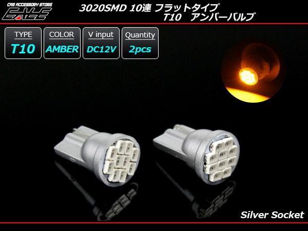 【ネコポス可】 3020SMD×10連 T10アンバーバルブ フラットタイプ LED ( A-85 )