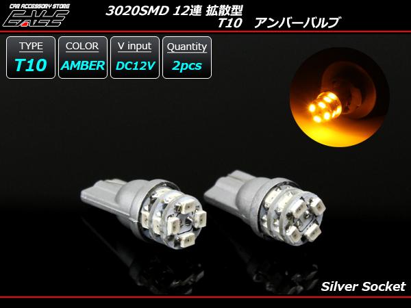T10 拡散型 3020SMD×12連 アンバーバルブ LEDウエッジ球 A-86