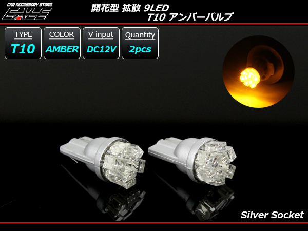 【ネコポス可】 拡散開花型9連LED T10アンバーウエッジバルブ 2個セット ( A-88 )