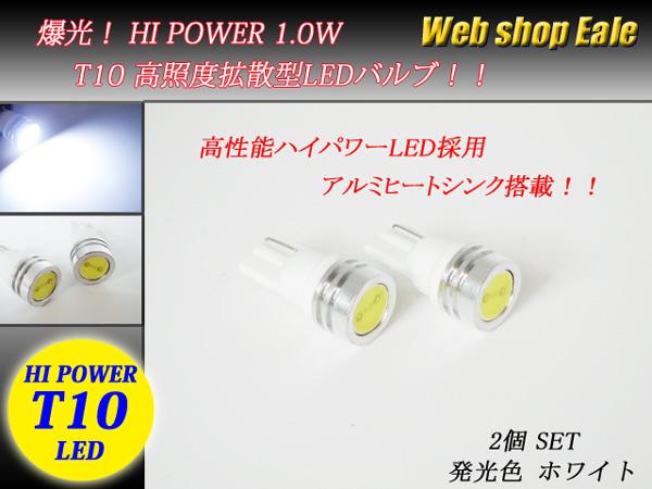 【ネコポス可】 爆光!ハイパワーLED 1W T10 T15 T16 ホワイトバルブ ( A-9 )