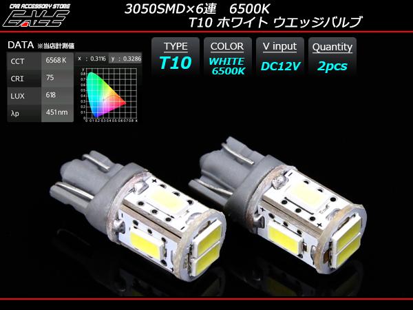 【ネコポス可】 3050SMD×6連 6500K T10 ウエッジバルブ LED ホワイト ( A-91 )