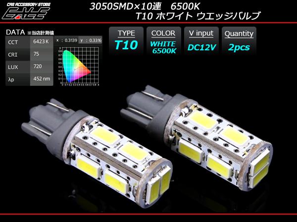 T10 ウエッジバルブ 3050SMD×10連 6500K LED ホワイト ( A-92 )