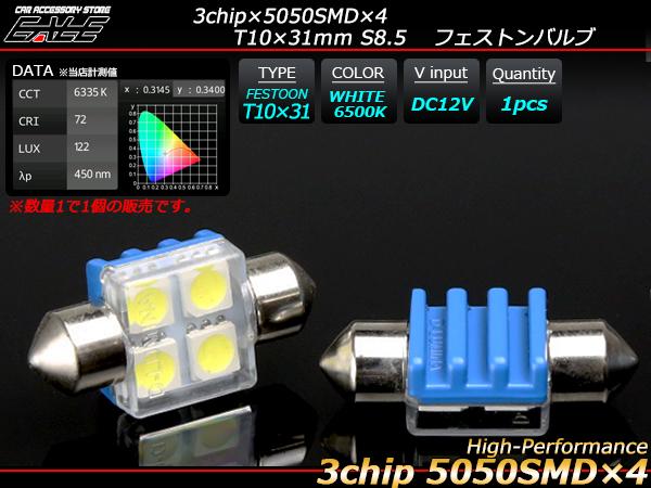 【ネコポス可】 T10×31mm S8.5 ホワイト 6500K LED フェストンバルブ ( A-93 )