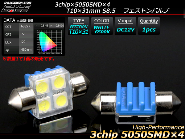 T10×31mm S8.5 ホワイト 6500K LED フェストンバルブ ( A-93 )