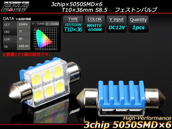 T10×36-37mm/S8.5 ホワイト 6500K LED フェストンバルブ ( A-94 )