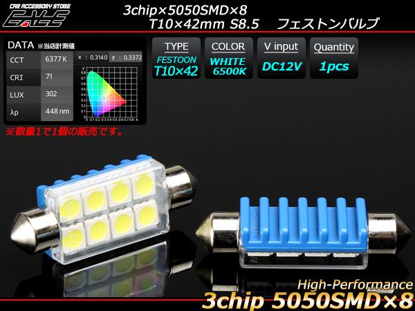 T10×41-42mm/S8.5 ホワイト 6500K LED フェストンバルブ ( A-96 )