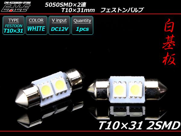 【ネコポス可】 T10×31mm S8.5 3chip 5050SMD×2連 ホワイトLEDバルブ ( A-97 )