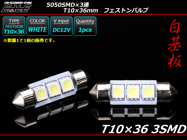 T10×36-37mm/S8.5 3chip 5050SMD×3連 ホワイトLEDバルブ ( A-98 )