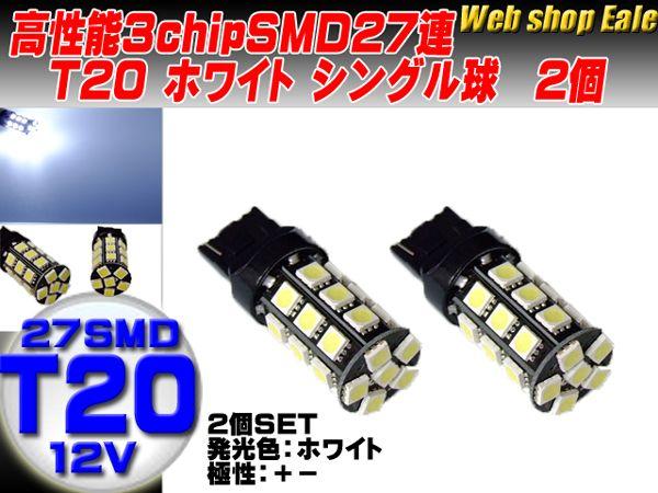 【ネコポス可】 T20 シングル球 高性能3chip×27SMD ホワイト B-11
