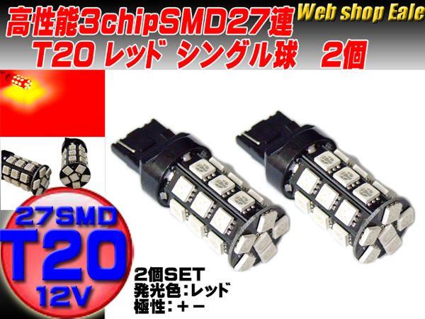 【ネコポス可】 T20 シングル球 高性能3chip×27SMD レッド B-12