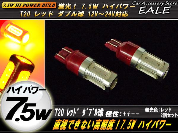 T20 LEDバルブ