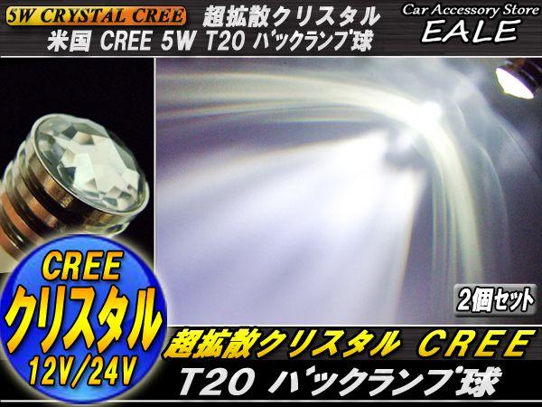 【ネコポス可】 超拡散 クリスタル CREE 5W T20バックランプ球 ホワイト B-20